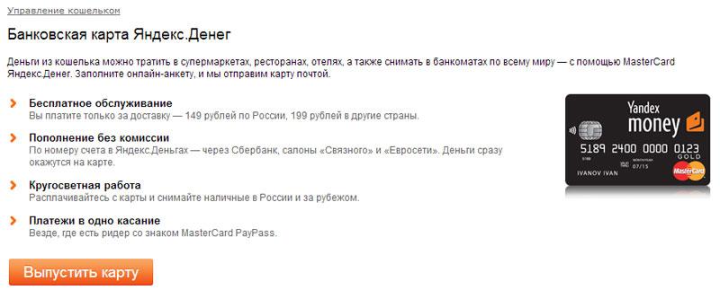 Если на сайте Яндекс.Денег рядом с номером счёта иконка.
